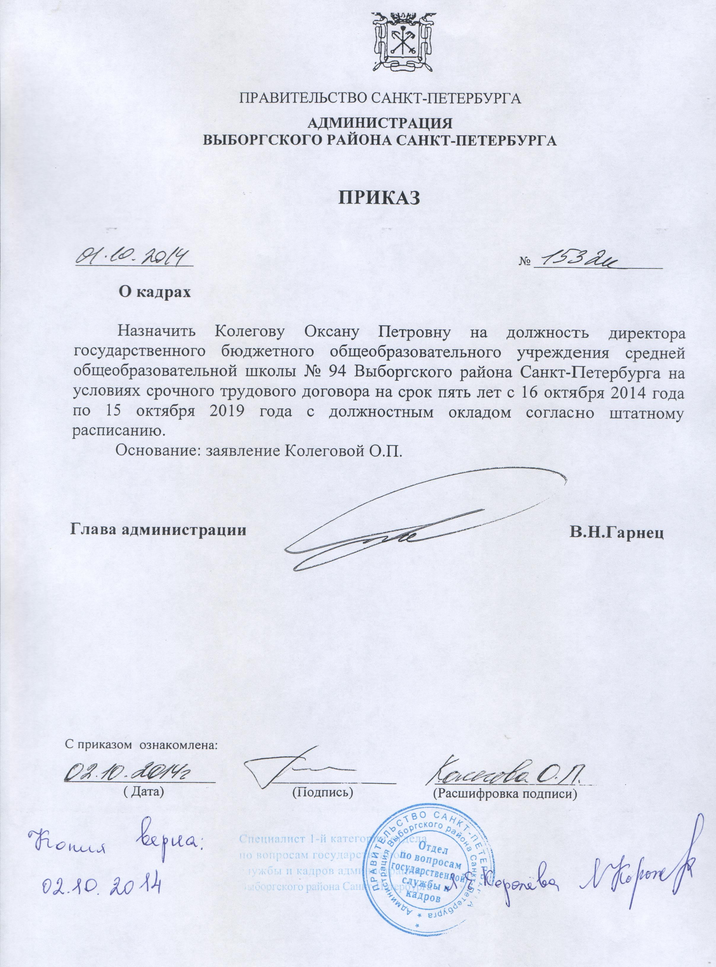 Поздравления о назначении на должность главного врача